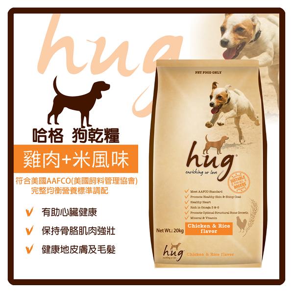 【力奇】Hug 哈格 犬糧/狗乾糧-雞肉+米風味20KG【符合美國AAFCO完整營養】(A001C01-20)