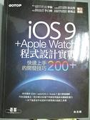 【書寶二手書T6/電腦_J3V】iOS 9 + Apple Watch程式設計實戰-快速上手的開發技巧200+_朱克剛