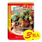 憶霖快易廚 宮保雞丁醬(70gx3入)
