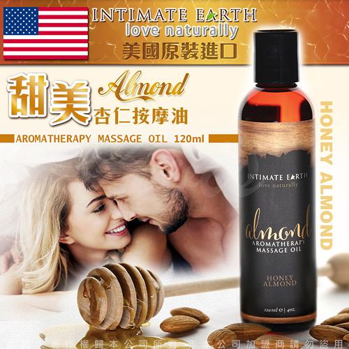 潤滑液 美國Intimate Earth-Almond 甜美杏仁 欲望按摩油 120ml 情趣用品 兩性按摩凝露