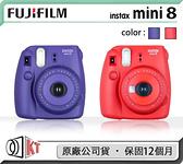 限量新色:莓紅 . 葡萄紫 !! ●超值七件組● FUJIFILM Instax mini 8 拍立得相機(恆昶公司貨)