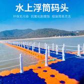 水上浮筒碼頭環保塑料浮橋棧道浮箱摩托艇遊船艇泊位釣魚浮筒平台MKS摩可美家