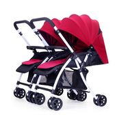 雙胞胎嬰兒推車可拆分可坐可躺換向輕便折疊二胎寶寶車雙人嬰兒車