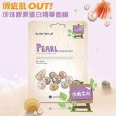 韓國 S+Miracle 珍珠膠原蛋白精華面膜Pearl  1入