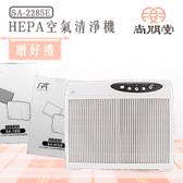 【買就送】尚朋堂 氧負離子HEPA空氣清淨機SA-2285E