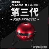 投影燈 SEGA HOMESTAR星空燈投影儀CLASSIC火星MARS紅色限量版紀念版 【米家WJ】