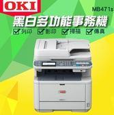 OKI MB471S 四合一平台式雷射複合機