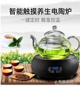 電陶爐茶爐鐵壺110V220V家用迷你鼓型電磁小型泡煮花茶爐