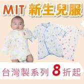 MIT 新生兒服特價8折