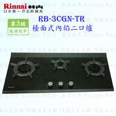 【PK廚浴生活館】 高雄林內牌瓦斯爐 內焰爐 檯面爐 RB-3CGN-TR(B) RB-3CGN 實體店面