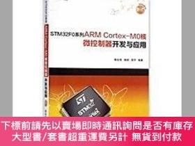 簡體書-十日到貨 R3YY【STM32F0系列ARM Cortex-M0核微控制器開發與應用(配光盤)】 97873023743...