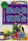 【經典名著】中國經典故事:梁山伯與祝英台