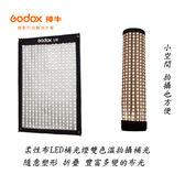 黑熊館 GODOX 神牛 FL100 便攜柔性布LED補光燈 雙色温拍攝補光 持續燈
