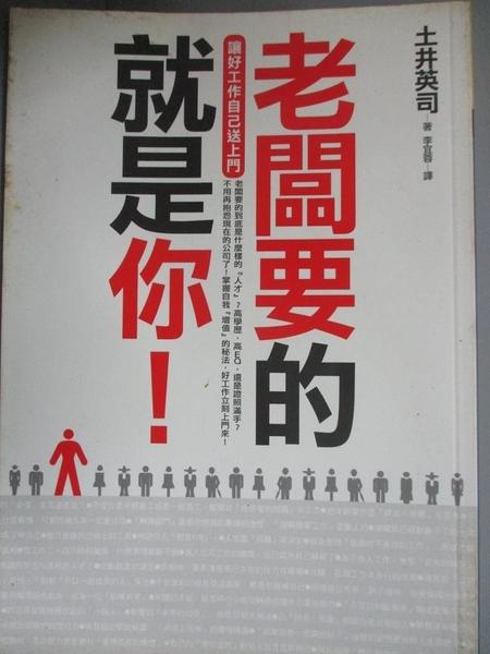 【書寶二手書T6/財經企管_CWB】老闆要的就是你_李宜蓉, 土井英司