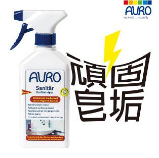 AURO浴廁清潔劑 Sanitary power cleaner No.652