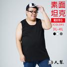 【男人幫大尺碼】W0136*加大坦克羅紋背心加大尺碼,台灣製造】加大尺碼男裝內衣背心