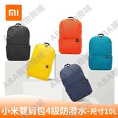 小米雙肩包小背包-10L男女運動包休閑雙肩包學生書包 耐磨級防潑水材料 多色可選