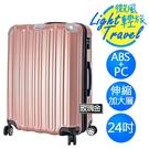 微風輕旅系列×ABS+PC材質 防刮耐撞...