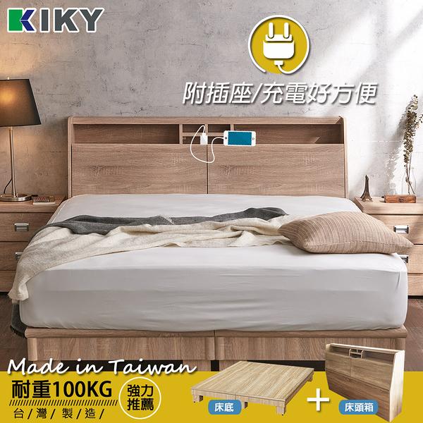 【床組】床頭箱+全六分床底│耐重100KG 單人加大3.5尺【巴清】附插座收納型 床頭箱 KIKY -宮廷系列