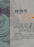 A-【二手書R2YB】2007年9月初版1刷《經濟學32講》顏吉利.許可達.陳秀