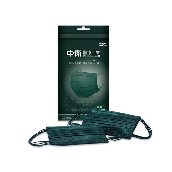中衛醫療口罩軍綠5PCS【康是美】