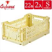 堆疊收納 收納箱 置物籃【Z0022-A】Aykasa摺疊籃S-2入  土耳其製  收納專科
