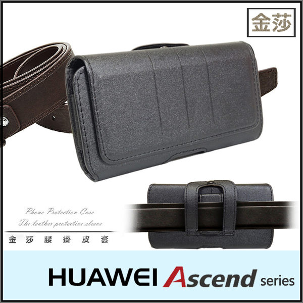 ●金莎橫式腰掛皮套/磨砂/掛腰/腰包/磁吸/華為 HUAWEI Ascend G300/G330/G510/G525/G610/G700/G740