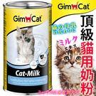 【培菓平價寵物網】德國竣寶》GimCat頂級貓用奶粉43-0005-200g