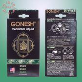 GONESH  冷氣出風口專用【GO060】 鼠尾草 日本製造 / 迷你芳香劑 / 車用芳香精油