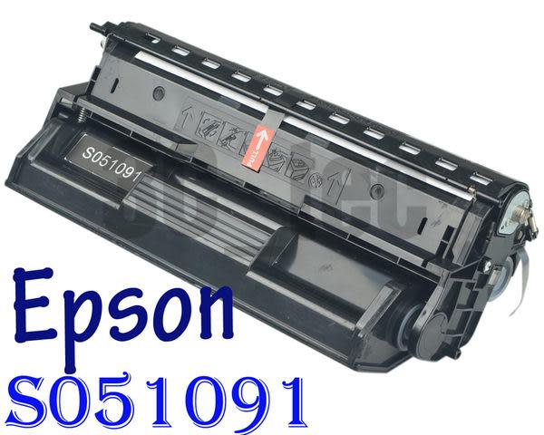 [ EPSON 副廠碳粉匣 S051091 ][10000張] N2500 2500 新晶片 印表機
