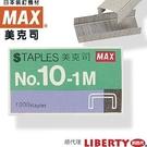 【奇奇文具】美克司 MAX 10-1M 釘號針 10號訂書針