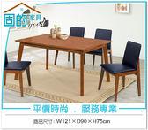 《固的家具GOOD》758-3-AM 橋本全實木餐桌/樟木色