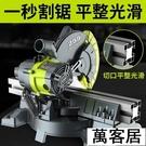 高精度切鋁機10寸鋁合金木材切割機多功能45度角型材斜切鋸界鋁機 萬客居