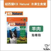 滿2000免運:紐西蘭K9 Natural〔犬用冷凍生食餐,羊肉,1kg〕