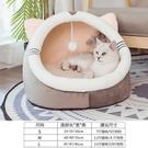 貓窩四季通用可拆洗狗窩半封閉式 保暖舒適貓咪屋子床小型犬寵物用品