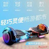 平衡車 智慧電動自平衡車成年雙輪兒童8-12-15小孩代步學生兩輪成人男女T 8色