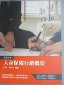 【書寶二手書T2/大學商學_XAA】保險證照適用-人身保險行銷概要_呂珍等