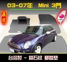 【鑽石紋】03-07年 Mini 三門 腳踏墊 / 台灣製造 工廠直營 / mini海馬腳踏墊 mini腳踏墊 mini踏墊
