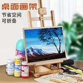 桌面畫架台式摺疊便攜迷你4k畫板畫架套裝繪畫寫生素描桌上小畫架 小時光生活館