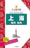 (二手書)上海.蘇州.杭州(三版)