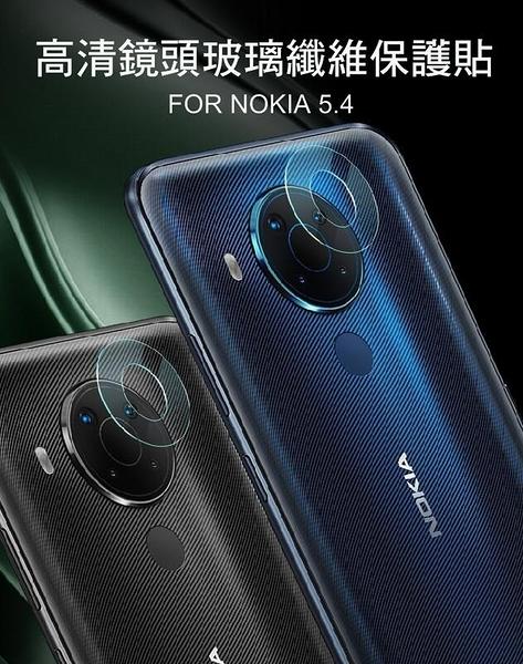 ~愛思摩比~Nokia 5.4 鏡頭玻璃貼 鏡頭貼 保護貼 玻璃纖維