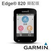 【免運費】GARMIN Edge 820 行動連網 自行車衛星導航 (簡配版)