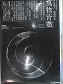 【書寶二手書T1/社會_J99】萬物皆數——諾貝爾物理獎得主探索宇宙深層設計之美