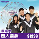 【畢業季活動】劍湖山四人套票$1999加贈照片沖洗券乙張