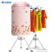 乾衣機烘乾機家用速乾衣圓形烘寶寶乾衣櫃風乾機小型烘衣機 NMS220v陽光好物
