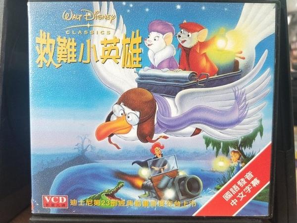 挖寶二手片-V03-086-正版VCD-動畫【救難小英雄】國語發音 迪士尼(直購價)