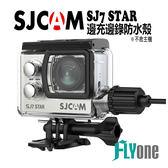 原廠公司貨SJCAM SJ7 STAR 機車邊充邊錄防水殼套件組 側開孔防水殼+USB線【FLYone泓愷】