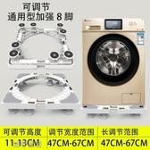 洗衣機底座置物架洗衣機墊加粗加厚冰箱底座腳架通用可行動萬向輪YJT  【快速出貨】