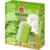 【免運冷凍宅配】義美哈密瓜雙色冰棒87.5g(5支/盒)*6盒【合迷雅好物超級商城】