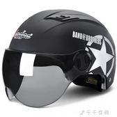 電動摩托車頭盔男電瓶車女士半盔四季通用防曬安全帽個性酷 千千女鞋